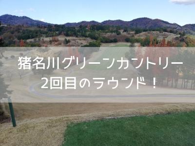 猪名川 グリーン カントリー クラブ